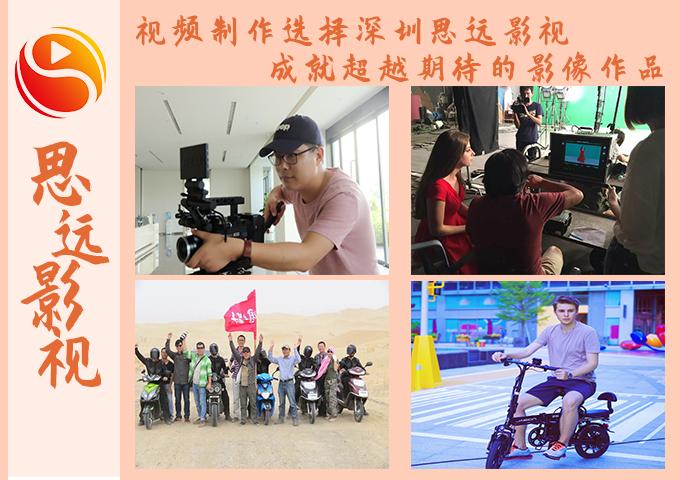 深圳短片視頻制作公司 貼心服務 深圳市思遠影視供應