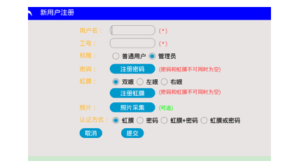 中山新型立柜虹膜识别一体机供货厂 创新服务「深圳市掌虹信息技术供应」