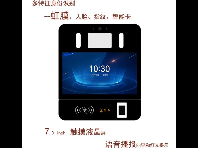 深圳新款立柜虹膜識別一體機行業專家在線為您服務