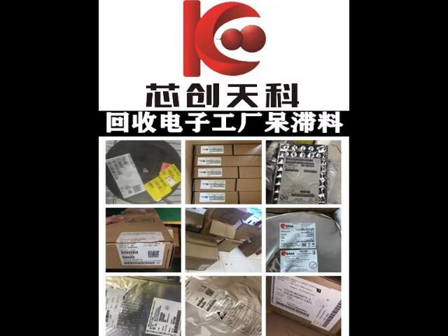 深圳ic芯片回收正規公司 歡迎來電 深圳市芯創天科電子科技供應