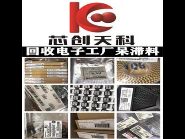 深圳IC集成芯片回收方法 欢迎咨询 深圳市芯创天科电子科技供应