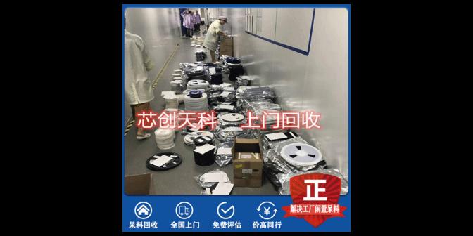 常熟工廠積壓ic庫存電子料回收利用 歡迎來電「深圳市芯創天科電子科技供應」