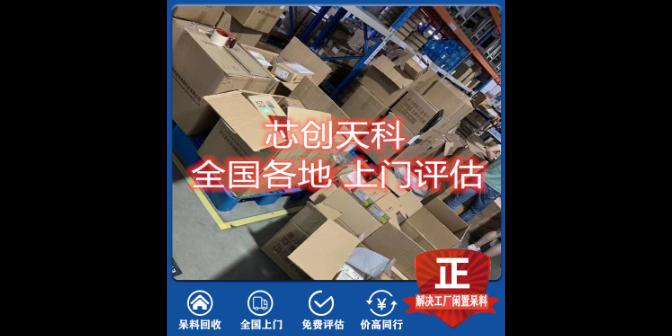 深圳IC集成芯片回收方法 欢迎来电 深圳市芯创天科电子科技供应