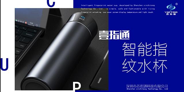 廣州兒童保溫杯批發「深圳市芯指通科技供應」