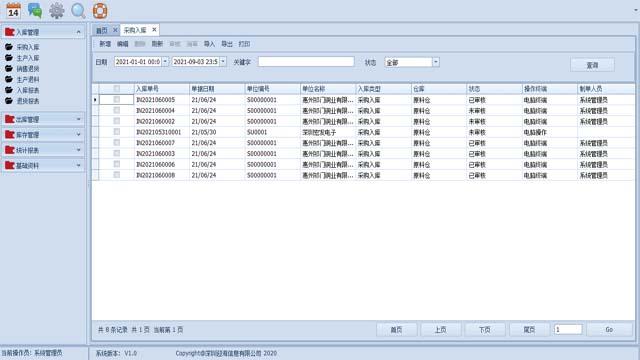 惠州包裝盒印刷ERP系統 誠信為本「深圳迎海信息供應」
