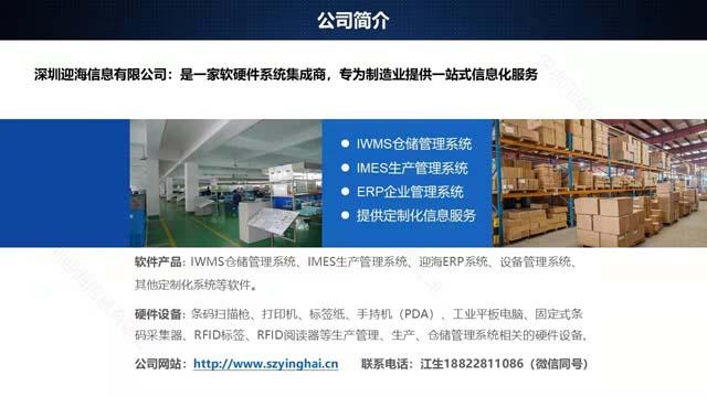 商务印刷ERP销售价格 欢迎来电「深圳迎海信息供应」