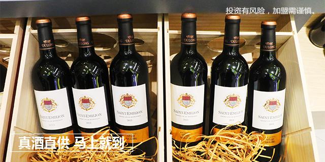 山西省代理葡萄酒加盟创业 诚信为本 同城酒库供应