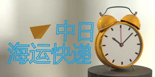 宁波通用中日快船拼箱怎么联系 推荐咨询 太仓新太国际船舶代理供应