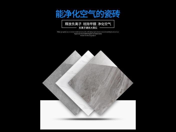 寧波奧亞負離子通體大理石廠家加盟,通體大理石瓷磚