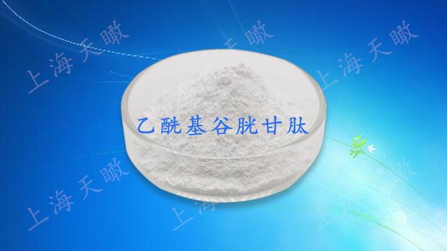 河北乙酰基谷胱甘肽厂家直销「上海天瞰生物科技供应」