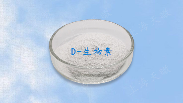 四川D-生物素成本價「上海天瞰生物科技供應」