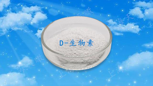 高純度生物素專業生產「上海天瞰生物科技供應」