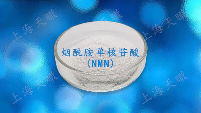 廣州NMN廠家批發「上海天瞰生物科技供應」