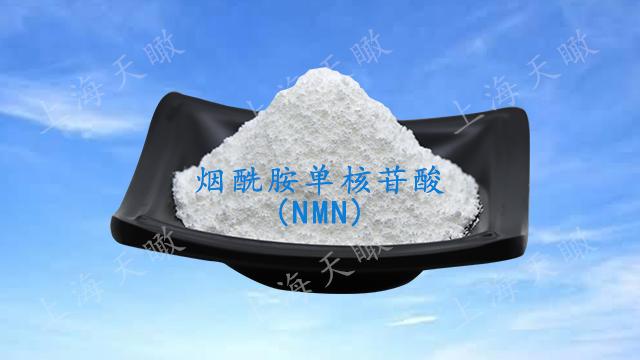 長春煙酰胺單核苷酸價格是多少「上海天瞰生物科技供應」