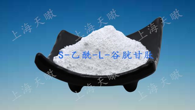 注射级S-乙酰-L-谷胱甘肽进货价