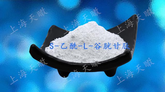 郑州高纯度S-乙酰-L-谷胱甘肽