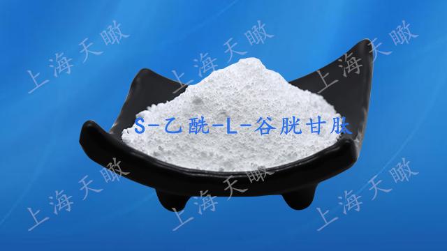 佛山高含量S-乙酰-L-谷胱甘肽