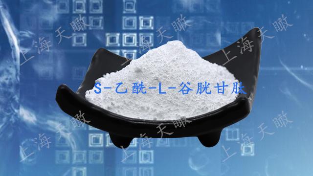 苏州S-乙酰-L-谷胱甘肽成本价