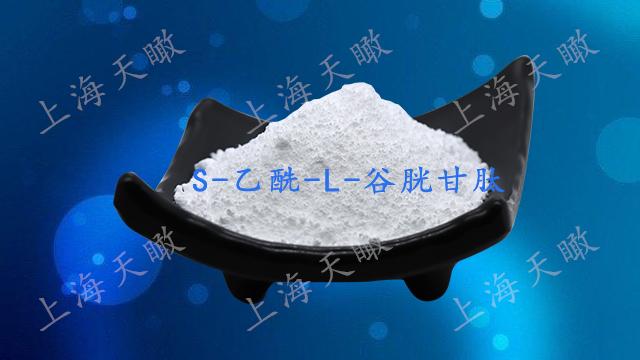 贵阳S-乙酰-L-谷胱甘肽批发价格