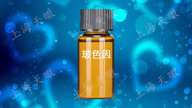 四川玻色因报价「上海天瞰生物科技供应」