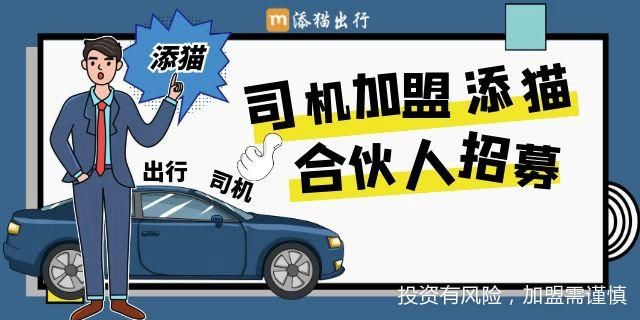 杭州招募網約車司機公司哪家好