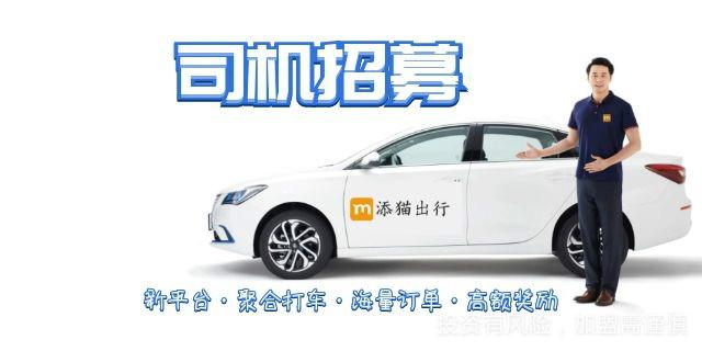 徐州網約車司機招聘條件