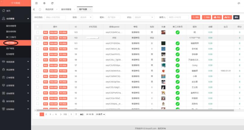购物商城程序企业 推荐咨询「上海天牧软件供应」