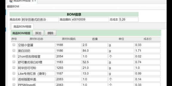 西寧安全庫存設定系統 誠信經營「上海天牧軟件供應」