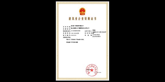 臺州二級建筑資質代辦 歡迎來電 杭州天盈利和企業管理咨詢供應