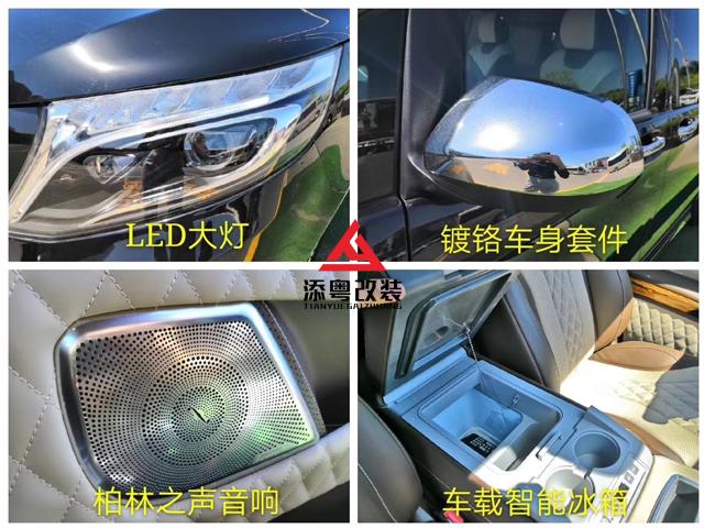 奔馳威霆外觀改裝哪家專業「昆明添粵商務車改裝升級供應」