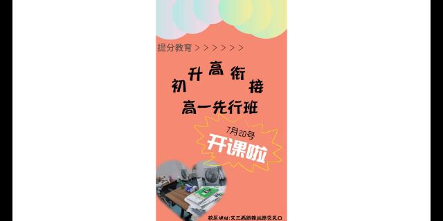 嘉兴高一提分费用 值得信赖「杭州提分教育咨询供应」
