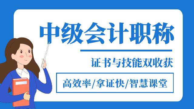 河東區會計培訓大概費用是多少 誠信經營「天津百練教育供應」