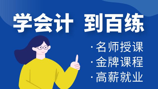 河北区专业的会计培训 来电咨询 天津百练教育供应