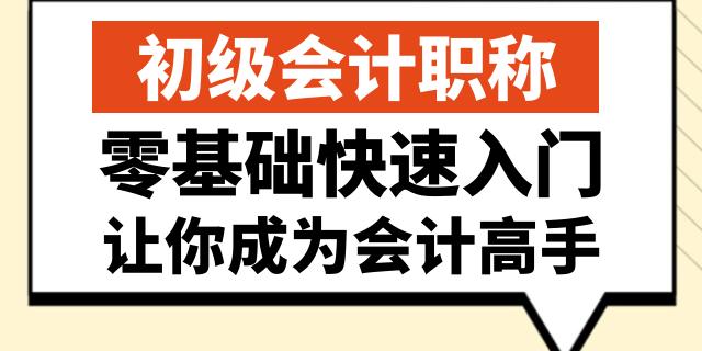北辰區新手會計實操班就選百練 推薦咨詢 天津百練教育供應