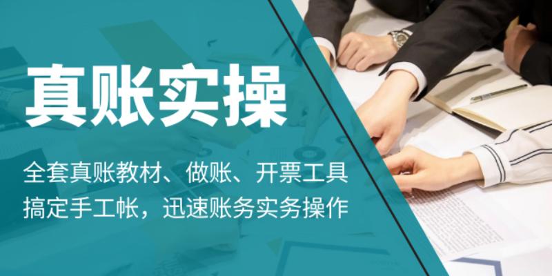 滨海新区会计实操证怎么考 推荐咨询 天津百练教育供应