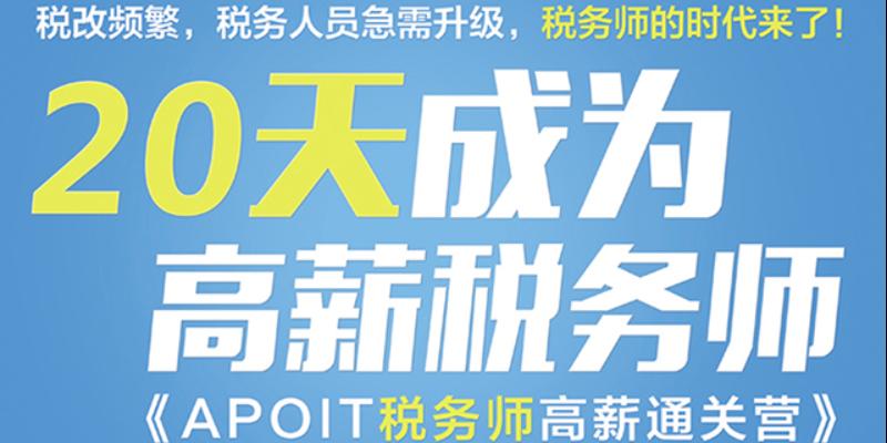 静海区会计实操直播 值得信赖 天津百练教育供应