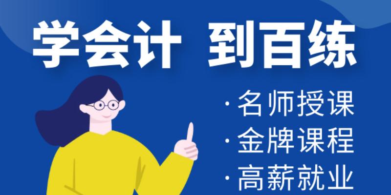 宁河区物流会计实操 欢迎来电 天津百练教育供应