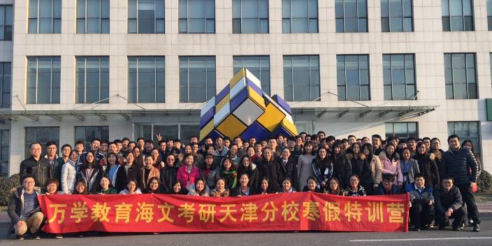 河东区有什么考研培训 欢迎咨询 天津海文万学培训供应