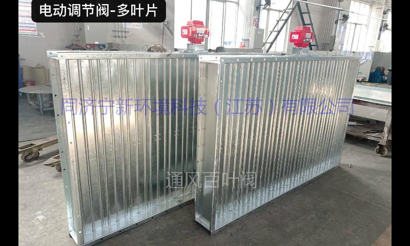 上海通风电动蝶阀生产厂家 同济宁新环境科技供应