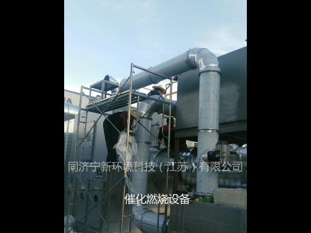 上海rco催化燃烧炉 同济宁新环境科技供应