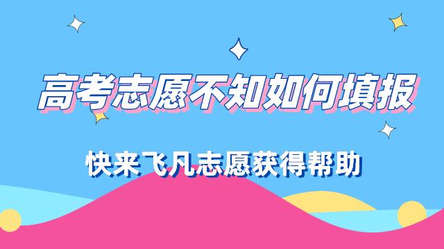 广阳区高考志愿填报哪家机构好