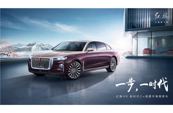 深圳行政版红旗H9轿车的价格「深圳市通利华供应」
