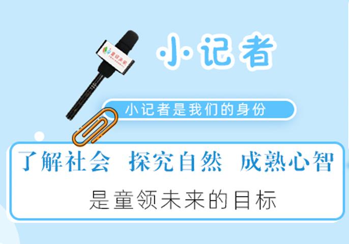申港一对一小记者培训机构「江阴童领未来教育科技供应」