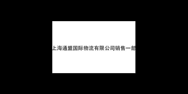 江西基础海运专线介绍 服务为先「通盟国际物流」