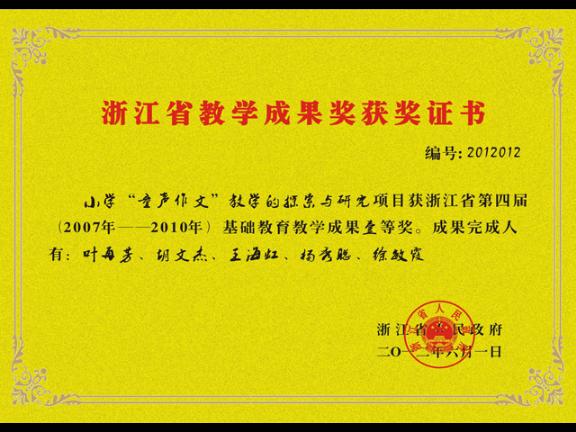 小學閱讀培訓加盟服務方案價錢 來電咨詢「浙江童聲文化供應」