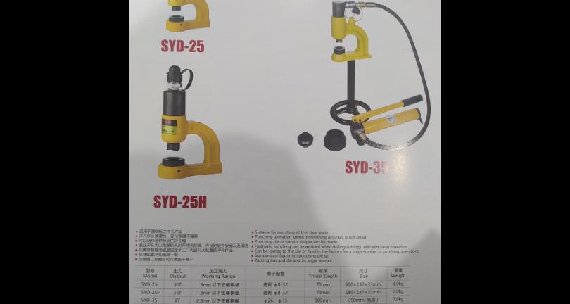 辽宁液压工具批发「玉环通统液压工具供应」