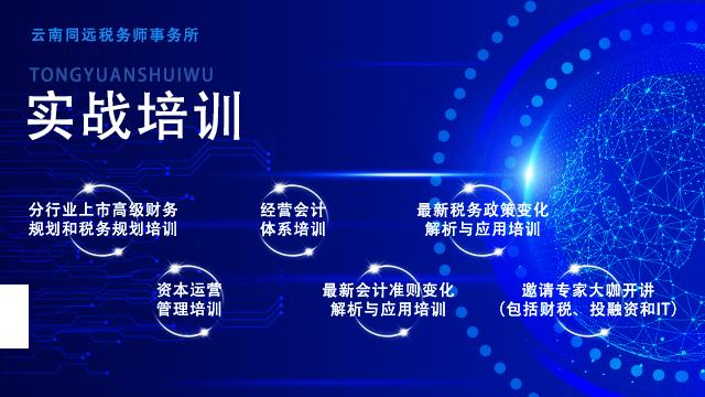 晉寧區專業稅務顧問 真誠推薦 云南同遠稅務師事務供應