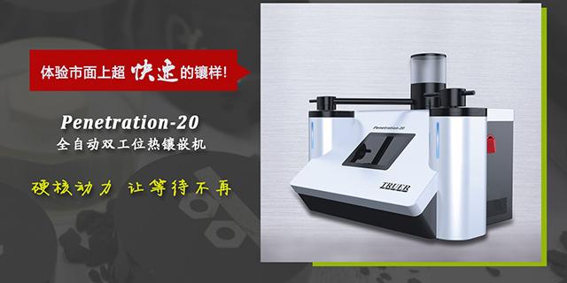 上海金相自动镶嵌机哪里买,镶嵌机