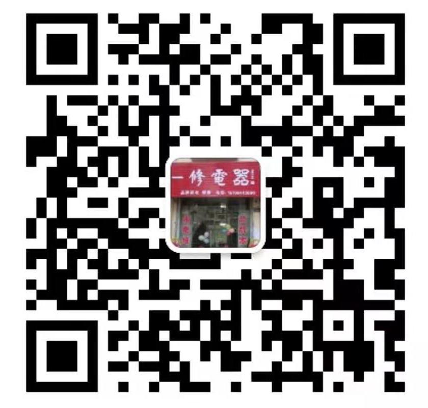 通渭县一修电器店