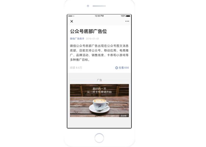 迪庆微信广告推广费用「云南蓝蚁网络科技供应」